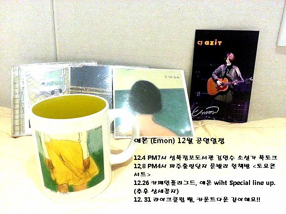 에몬 (Emon) 12월 공연일정 + 정규 1집 & 한정판..