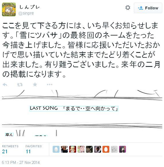 타카하시 신 선생 '유키x츠바사' 최종회는 내년 2월에..