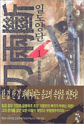 ★4.0 장영훈, 보표무적/일도양단