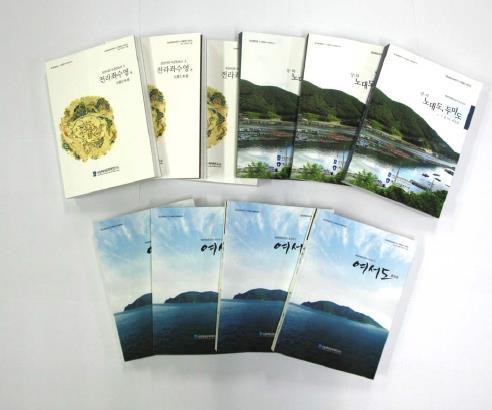 조선시대 수군진 조사 2편 전라좌수영 발행