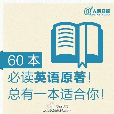 중국인민일보가 선정한 읽어야 할 영어명작들