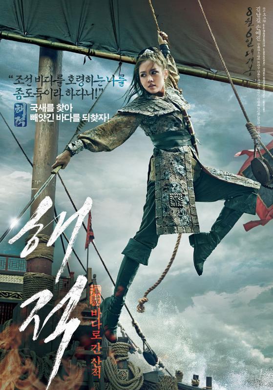 해적: 바다로 간 산적, The Pirates.2014.KOR.HDR..