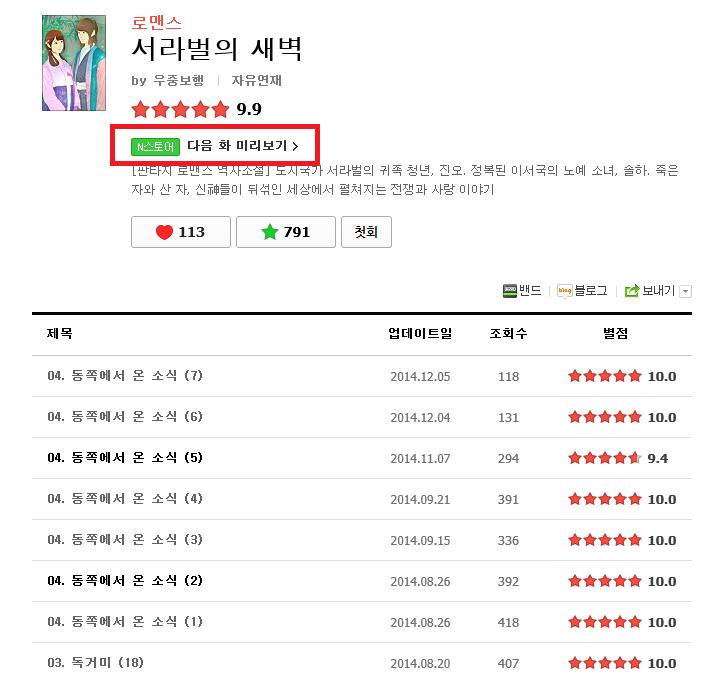 네이버 베스트리그 웹소설 - 서라벌의 새벽 - N스..