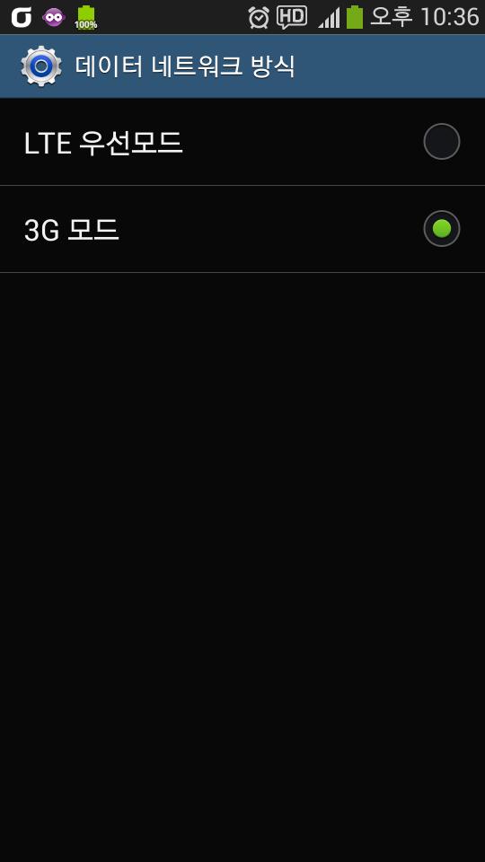 갤럭시 S4 Zoom을 3G 전용으로 바꾸면 생기는 일