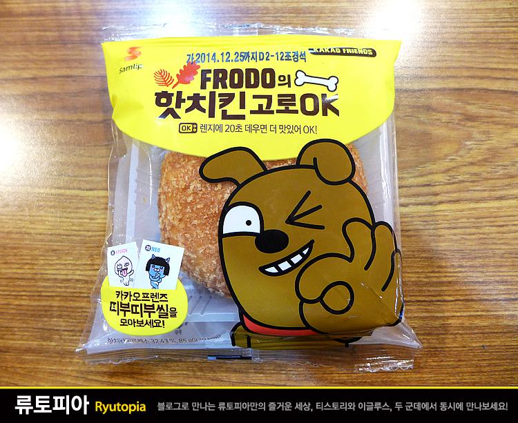 2014.12.23. FRODO의 핫치킨 고로OK (삼립) / ..