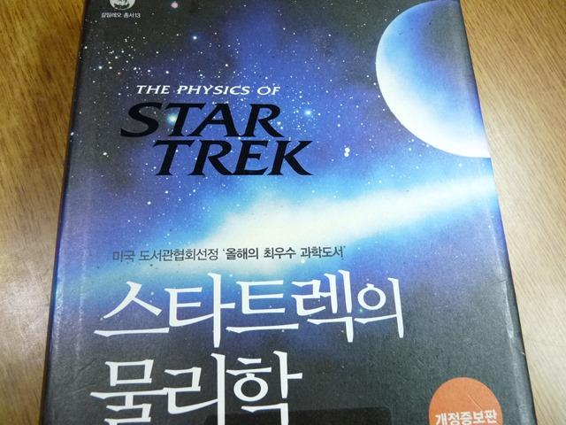 스타 트렉의 물리학 (Physics of Star Trek),..