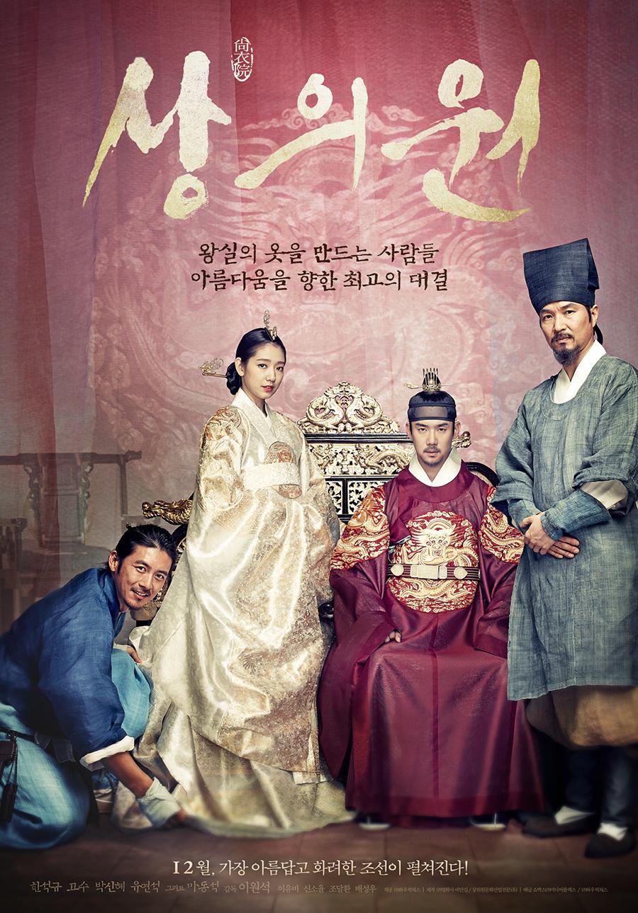 한석규-고수-박신혜 주연, 조선시대 왕실의 의복을..