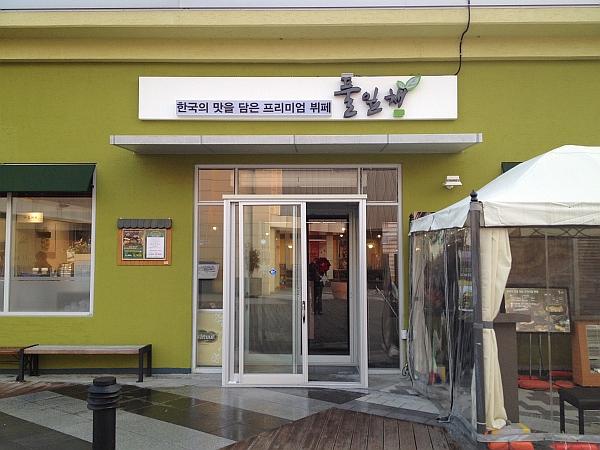 대구 이시아폴리스의 한식뷔페 '풀잎채'