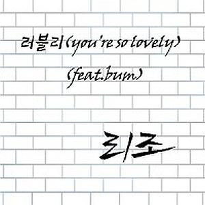 리조-러블리(You're So Lovely)[듣기/가사]