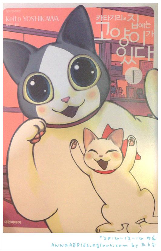 [카타기리네 집에는 고양이가 있다] 요시카와 케이토