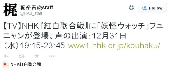 성우 카지 유우키, NHK 홍백가합전에 '후유냥' ..
