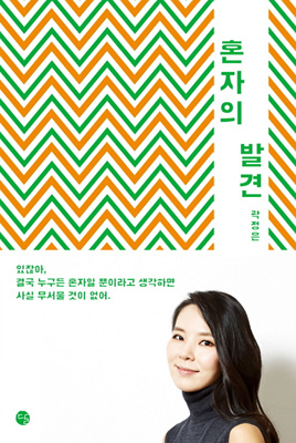 <혼자의 발견 (2014, 곽정은)> - 완결되지 않은 ..
