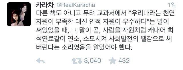 한국에서 인적자원이란