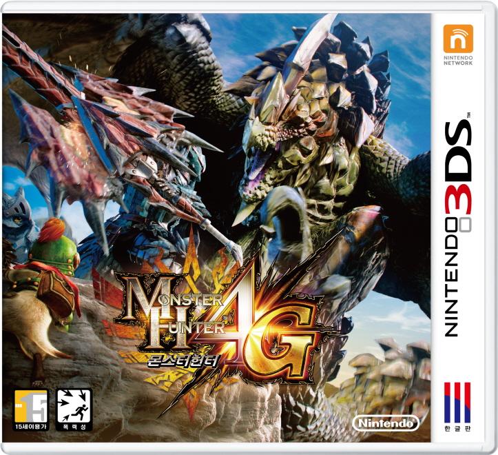 [3DS]몬스터 헌터 4G 한글판 3월 26일 정식 발매