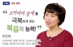 """[춘천한마음교회 간증] """"소아마비 장애를 극복하.."""
