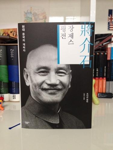 [독서 노트] 조너선 펜비, <장제스 평전>