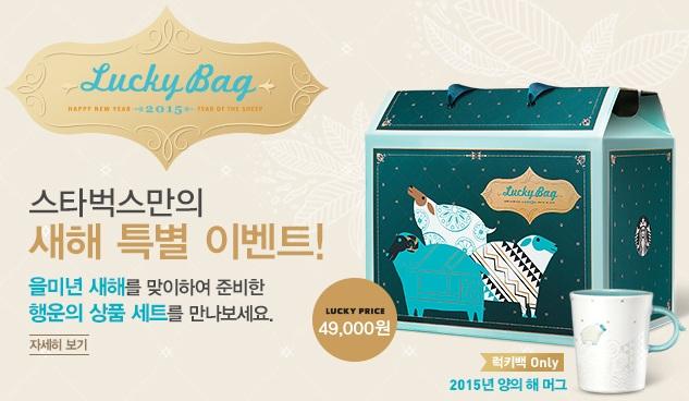 스타벅스 럭키백! 15일부터 판매 시작