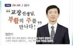"""[춘천 한마음교회 간증] """"교장 선생님, 부활의 주.."""