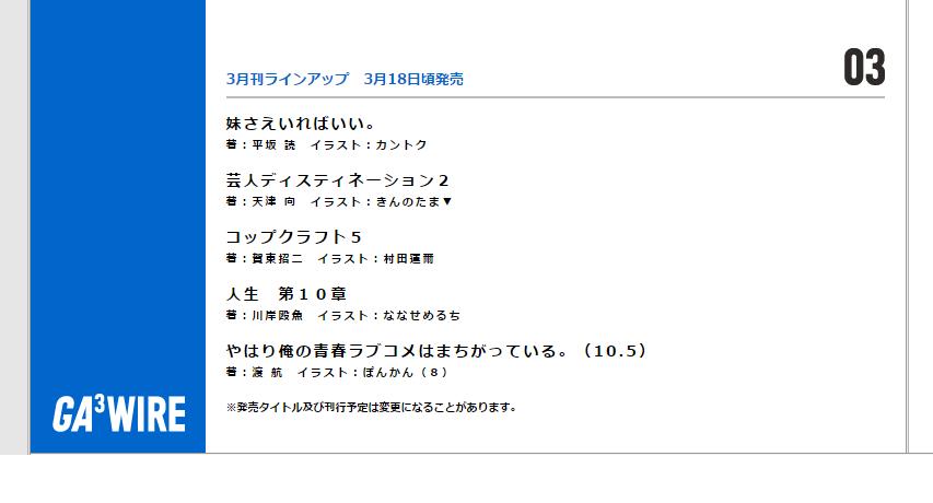 《역내청》일본판 10.5권 발매결정