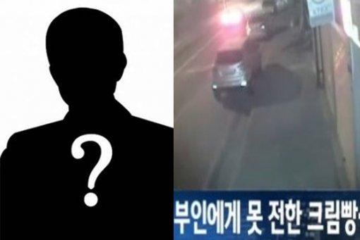 '크림빵 뺑소니' 경찰·유족 포상금… 흰색 BMW 차..