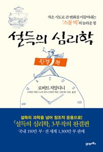 [북리뷰] 설득의 심리학