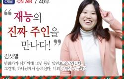 """[춘천 한마음교회 간증] """"재능의 진짜 주인을 만나.."""