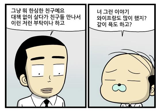 [가우스전자] 곽백수의 훌륭한 인물 표현