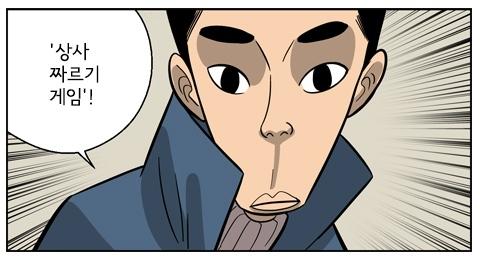 상사 짜르기 게임 - 윤태호의 『알 수 없는 기획실』