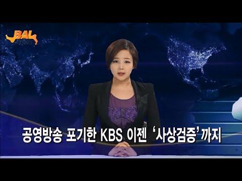 """""""KBS 보도국에 '일베' 기자 있다""""? 그래서 어떻.."""