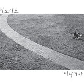 키노피오-버려지다 [듣기/가사]