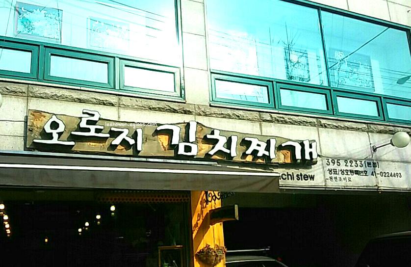 부암동 오로지김치찌개