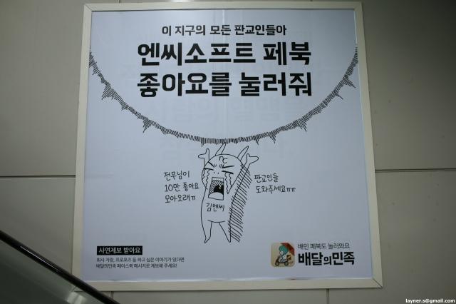 신분당선 판교역의 배달의 민족 광고 (2015.02)