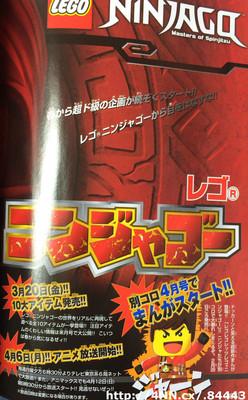 레고 닌자고 만화, 별책 코로코로 코믹 스페셜 2015년 ..