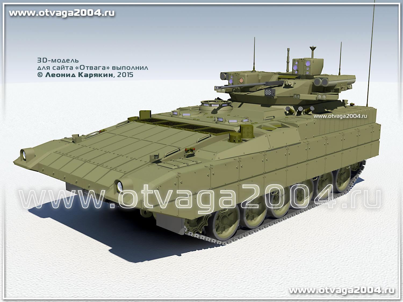 아르마타 BMP 3D 예상 모델