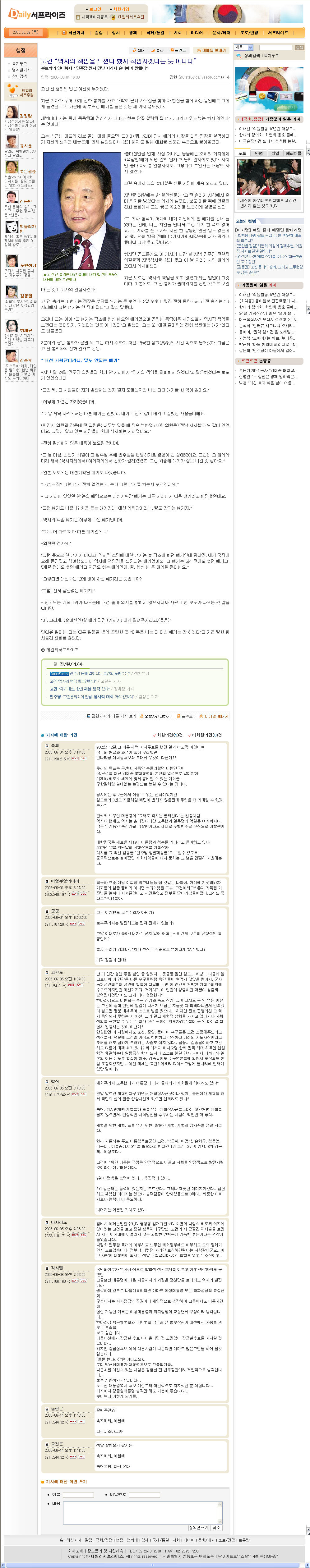 인터뷰 - 고건(2005. 6)