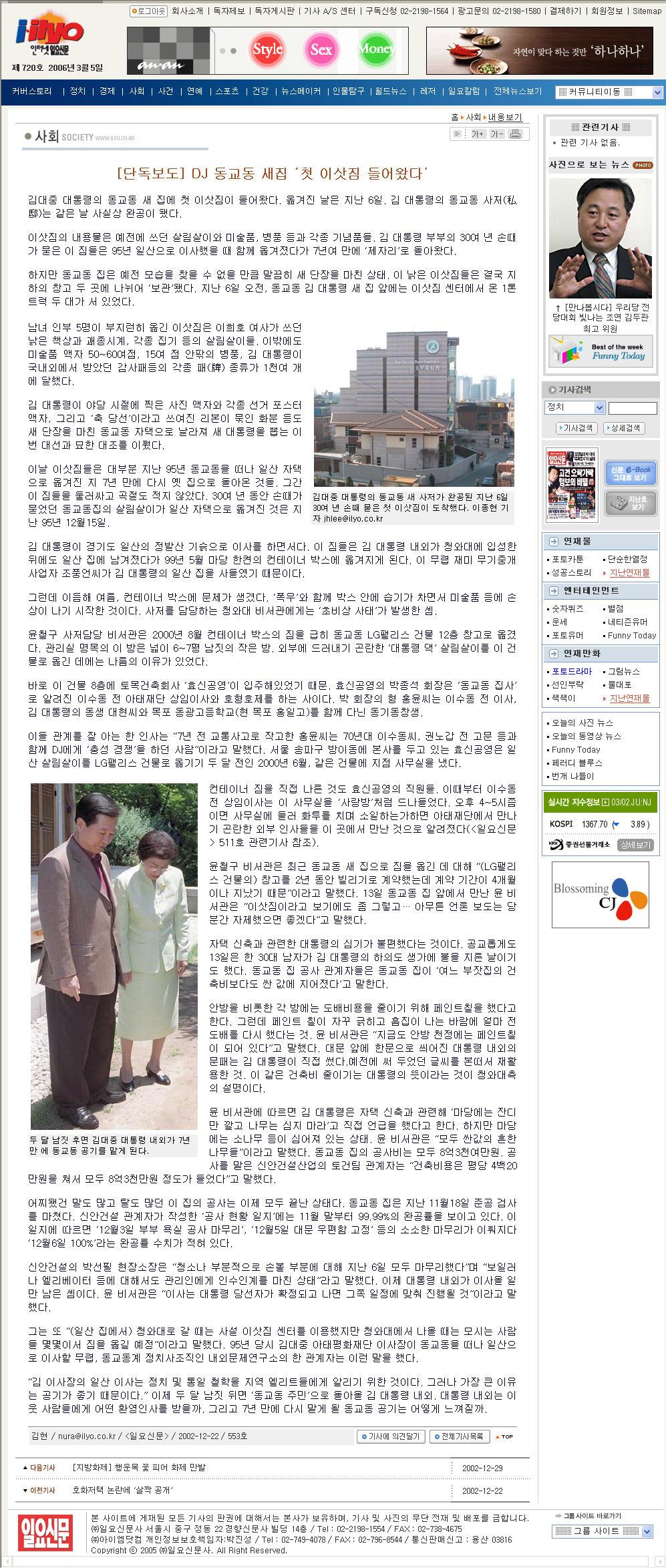 이슈 - DJ 동교동 새 집 이사하던 날(2002. 12)