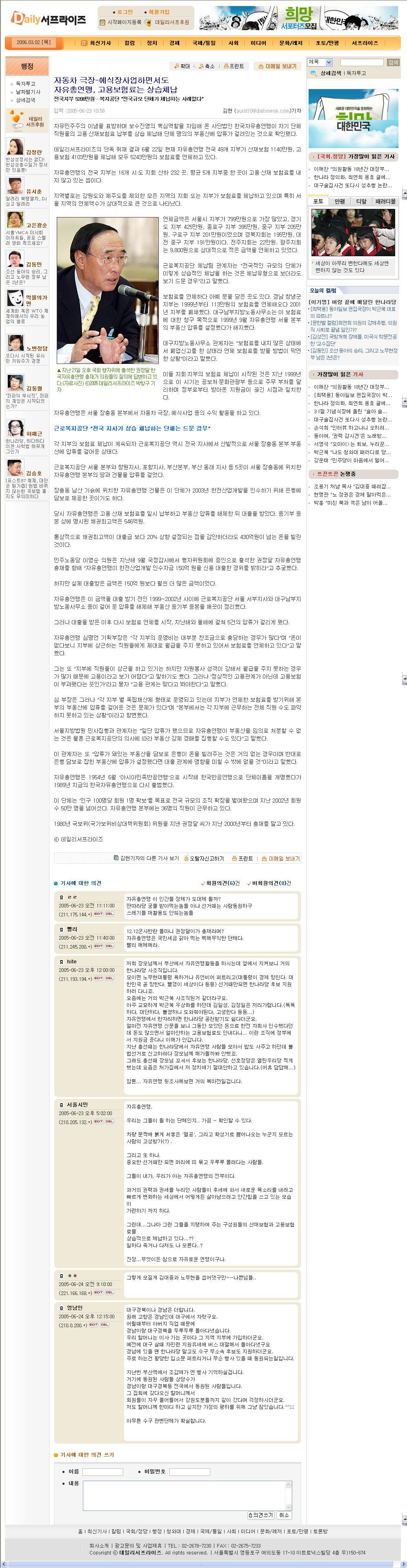 이슈 - 자유총연맹 고용보험료 상습체납(2005. 6)