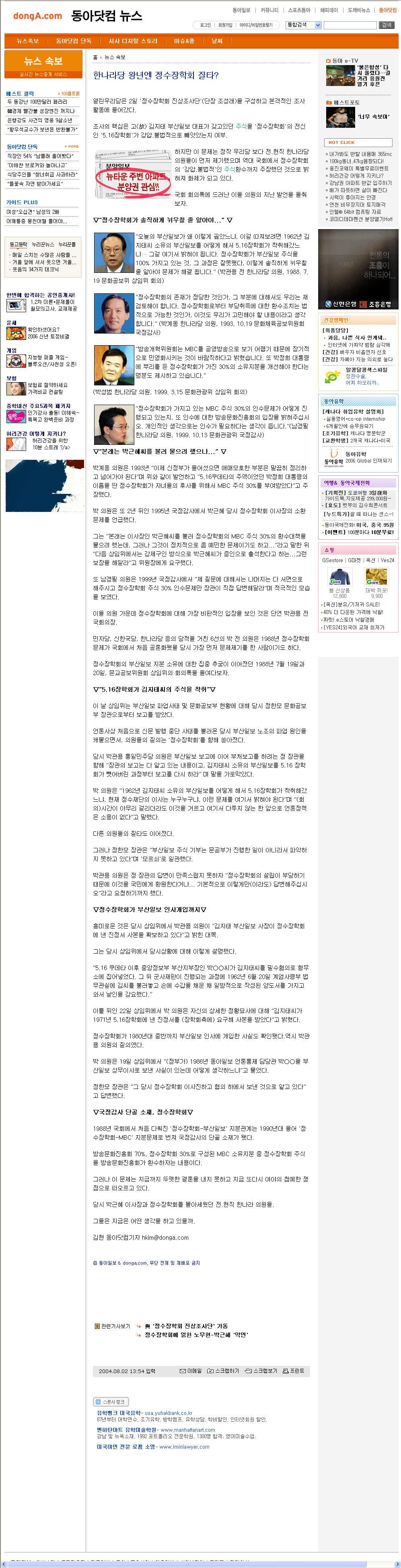 이슈 - 한나라당, 왕년엔 정수장학회 질타?(2004. 8)