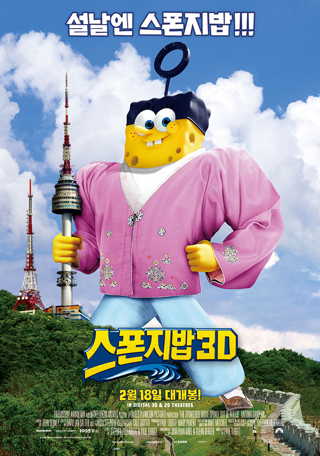 스폰지밥3D (The SpongeBob Movie: Sponge ..