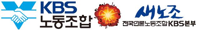 [BGM!] KBS 신입기자 일베회원 논란 - KBS노..