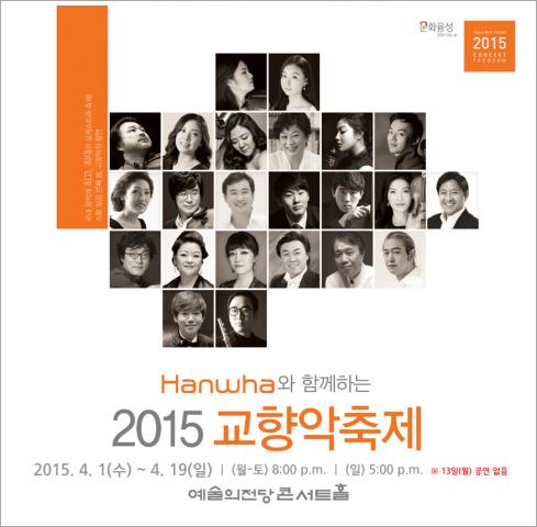 [공연] 2015 교향악축제