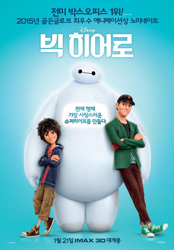 빅 히어로 Big Hero 6 , 2014