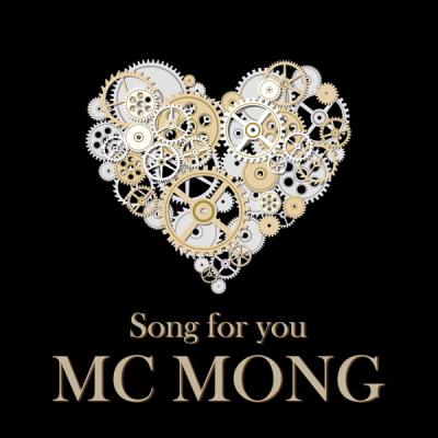 [리뷰] 엠씨몽(MC 몽) - Song For You