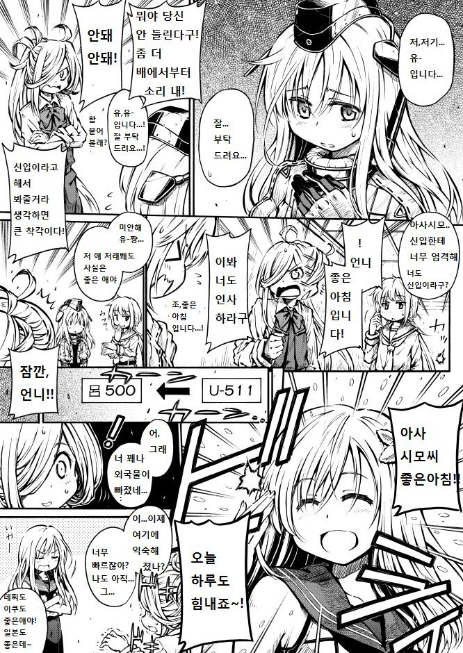[핫산] 아사시모가 신입 교육하는 만화