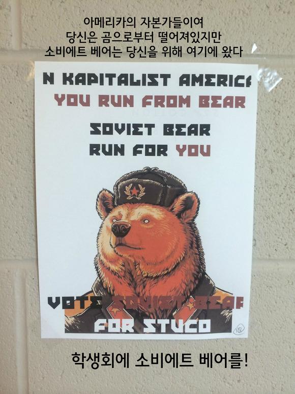 [옛날 유머] 천조국의 흔한 고등학교 학생회 선거.jpg