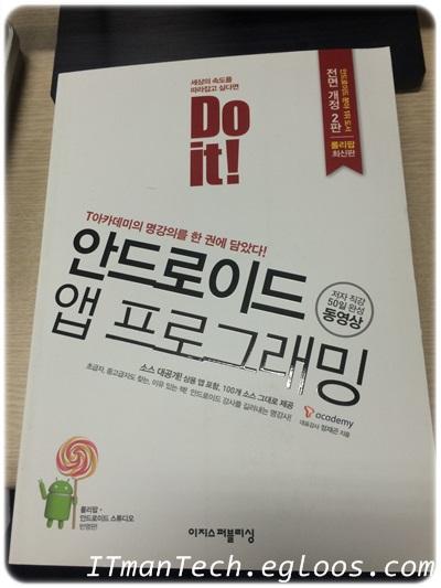 [이지스퍼블리싱] Do it! 안드로이드 앱 프로그래밍