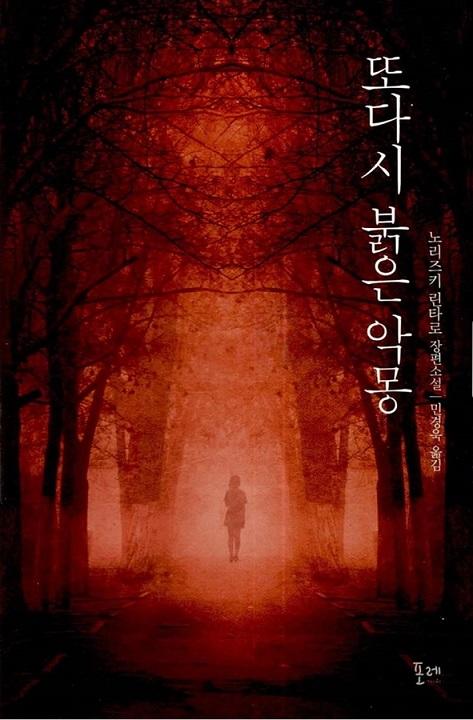 또다시 붉은 악몽 - 비극, 희극 그리고 촌극.
