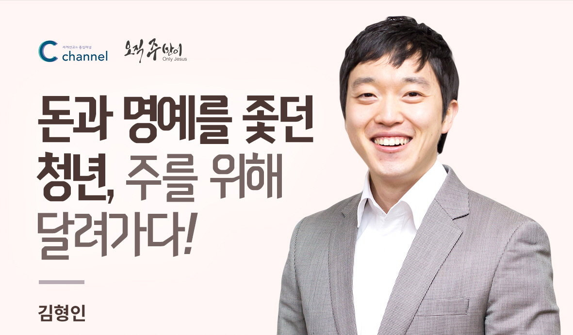 [춘천 한마음교회 간증] '돈과 명예를 좇던 청년,..