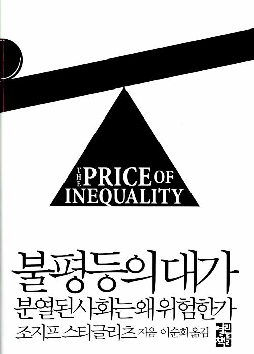 미국 사회와 경제에 대한 환상을 벗긴다 『불평등의 ..