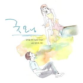 김하율-굿모닝 (Feat. 재이, 장우재)[듣기/가사]